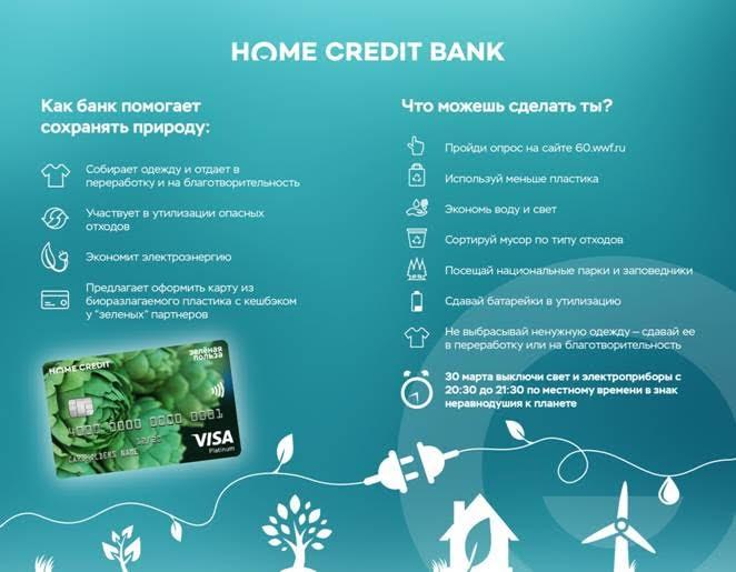 Банк хоум кредит калуга адрес
