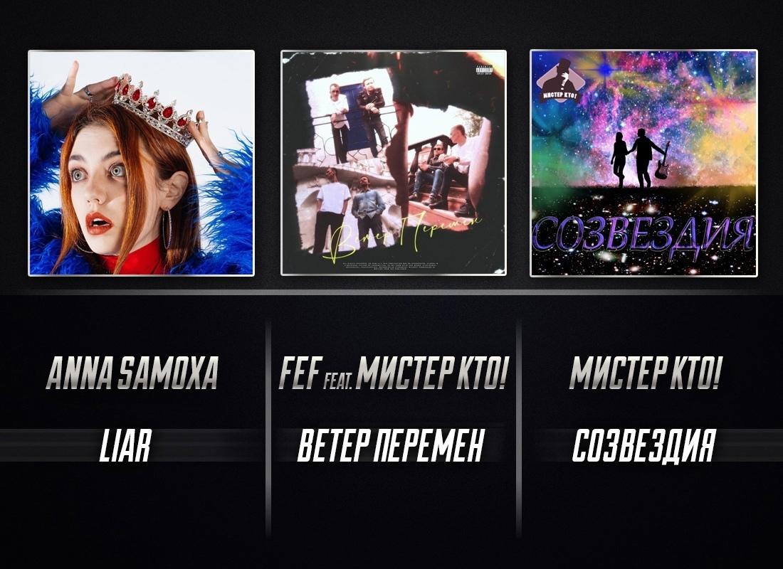 3 новых сингла рожденных в Тюмени