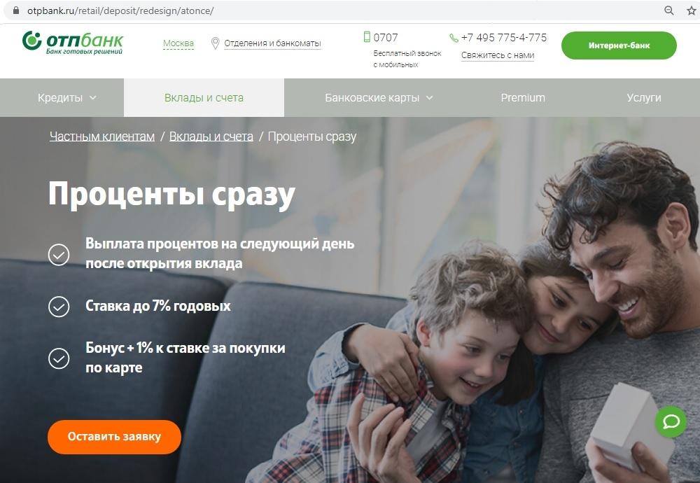 Проценты в подарок для вкладчиков ОТП Банка