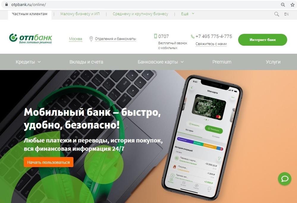 ОТП Банк представил обновления мобильного приложения