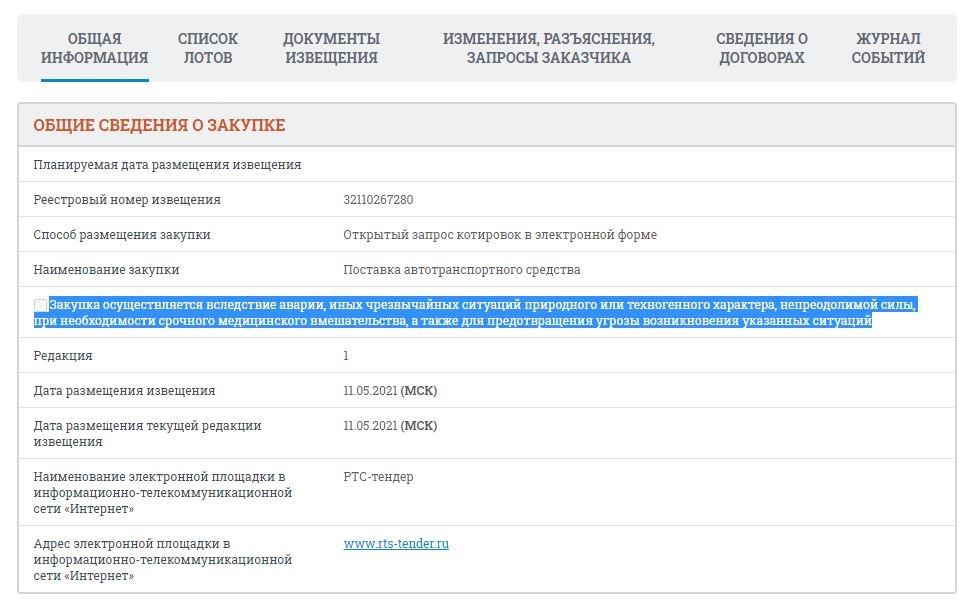 Калужский педуниверситет собирается купить автомобиль за более чем 5 млн рублей