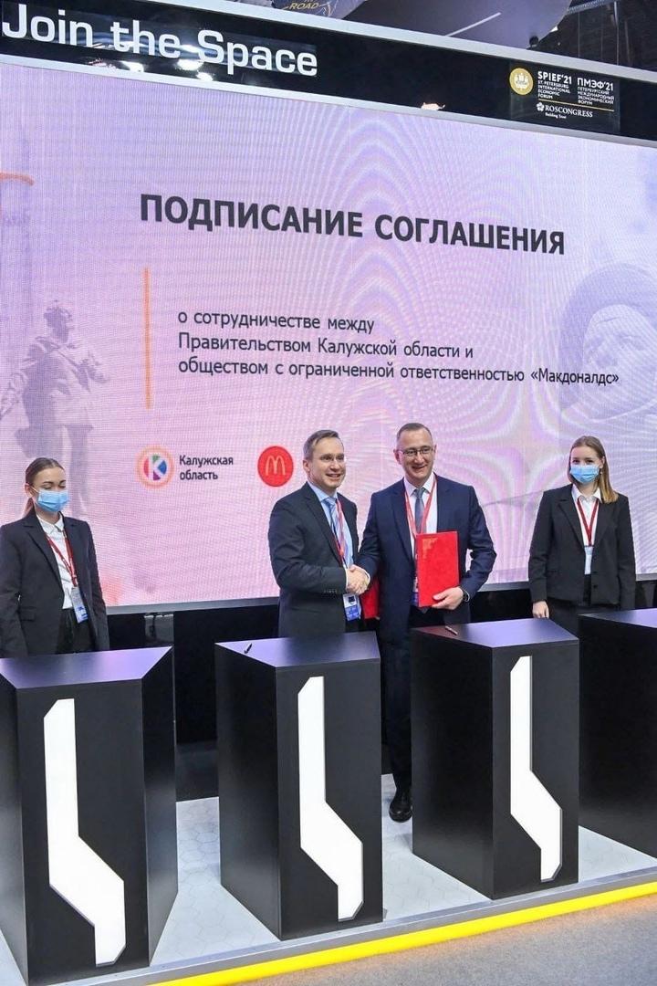 В Калужской области откроют ещё 3 Макдональдса