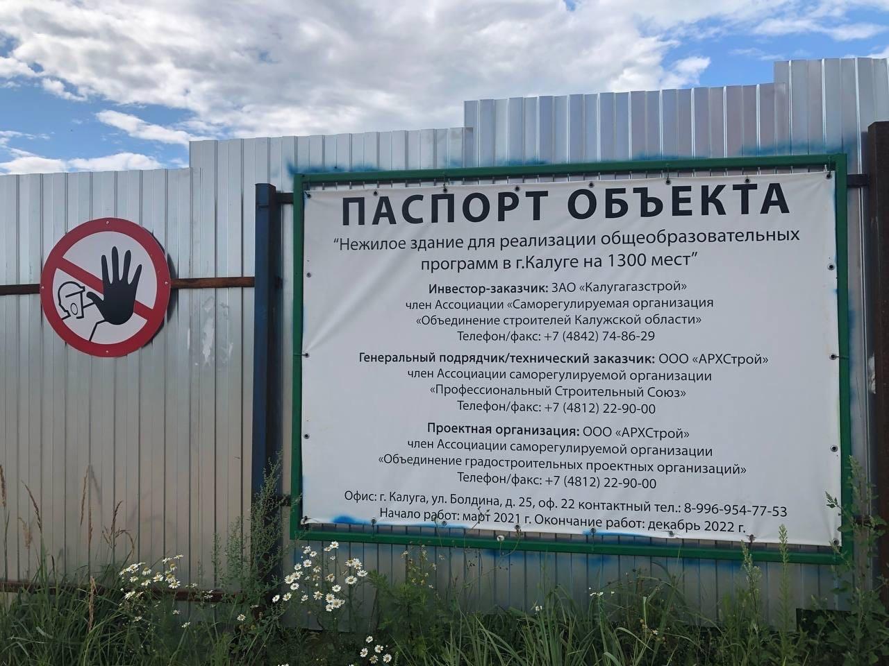 В микрорайоне Кубяка началось строительство новой школы на 1300 детей