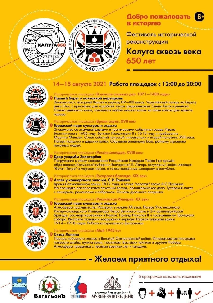 В Калуге пройдет фестиваль исторической реконструкции