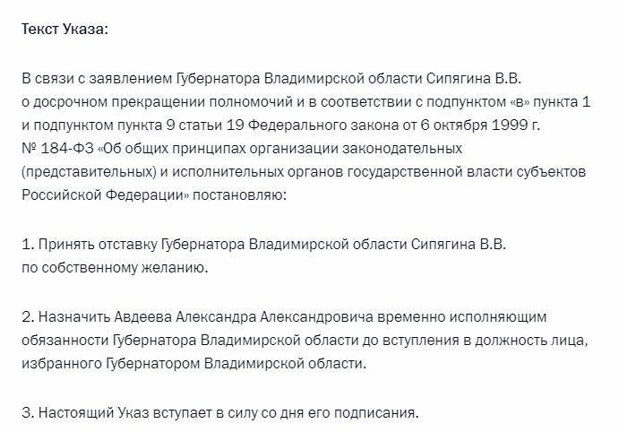 Калужанин Александр Авдеев назначен врио губернатора Владимирской области